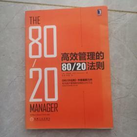 高效管理的80/20法则