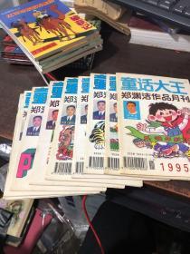 童话大王1995(1-9)