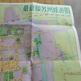 最新版苏州旅游图(1990)