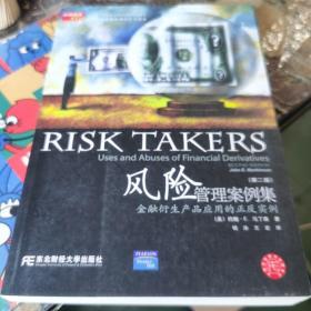 风险管理案例集:金融衍生产品应用的正反实例(第2版)