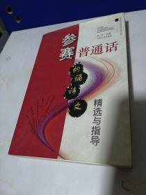 参赛普通话:朗诵诗文精选与指导