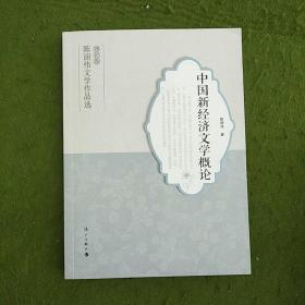 中国新经济文学概论(陈丽伟签赠)