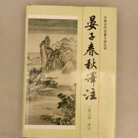 晏子春秋译注   中国古代名著今泽丛书    2021.8.22