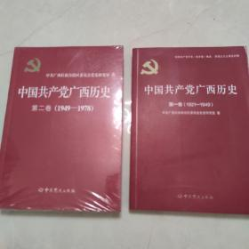 中国共产党广西历史(第1卷1921-1949)/中国共产党历史地方卷集成 第二卷 两本合售