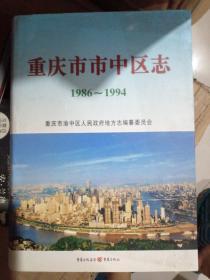 重庆市市中区志(1986—1994)