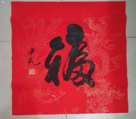 中元书法,福,