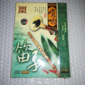 中华国乐典藏宝库 唢呐.笛子2CD(未拆封)