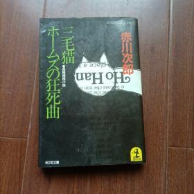 三毛猫ホームズの狂死曲(日文原版)