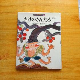 日本の民话绘本 18 (宫城县)  16开 精装【扉页有签名  内页干净】