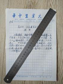 熊井诗稿一页。