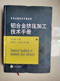铝合金挤压加工技术手册/有色金属技术手册系列