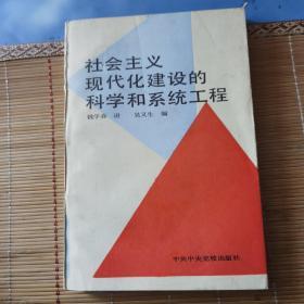 社会主义现代化建设的科学和系统工程