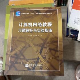 """普通高等教育""""十一五""""国家级规划教材配套参考书:计算机网络教程习题解答与实验指南"""