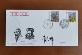 【保真】著名邮票设计家崔彦伟先生签名封,2011-30T《古代天文仪器》特种邮票首日封一枚(与丹麦联合发行)。该枚邮票为崔彦伟先生设计创作。