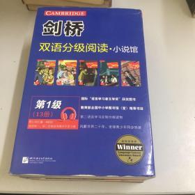 剑桥双语分级阅读 小说馆(第1级 套装共13册)(适合初中一、二年级)