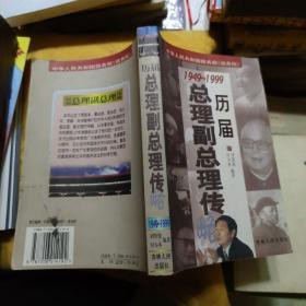 历届总理副总理传1949-1999