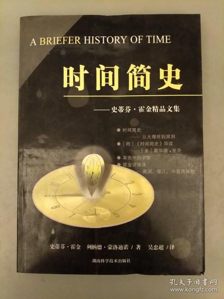 时间简史(普及版)库存书未翻阅正版   2021.6.7