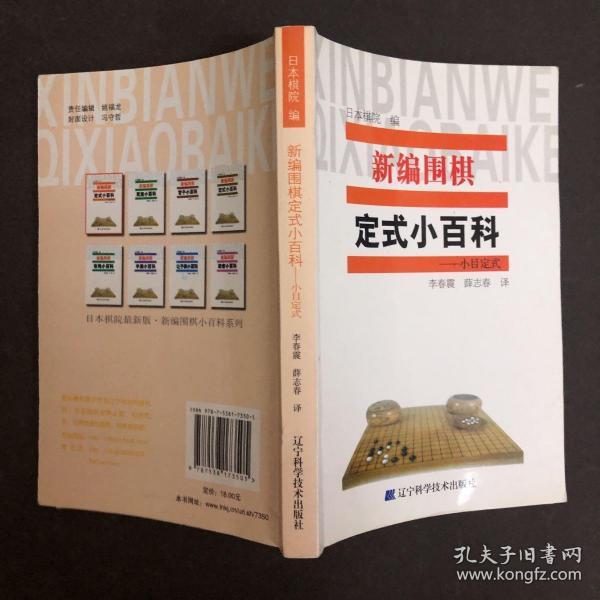 新编围棋定式小百科:小目定式