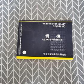 02J40102(03)J401钢梯
