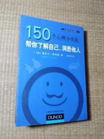 150个心理小实验:帮你了解自己,洞悉他人【正版图书 内无写划 实物拍图】