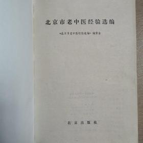北京市老中医经验选编(全一册绸布面精装本)〈1980年北京初版发行〉