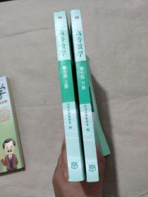 高等数学上下册(第七版)  2册