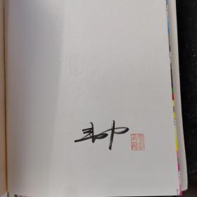 蠹鱼春秋:古籍拍卖杂谈(毛边签名钤印本)