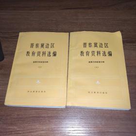 晋察冀边区教育资料选编   教育方针政策分册  上下