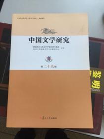 中文社会科学引文索引(CSSCI)来源集刊:中国文学研究(第二十九辑)