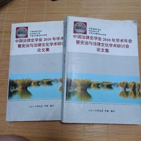中国法律史学会2010年学术年会暨吏治与法律文化学术讨论会论文集