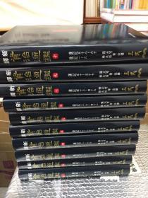 新译资治通鉴(精装典藏本,全40册)
