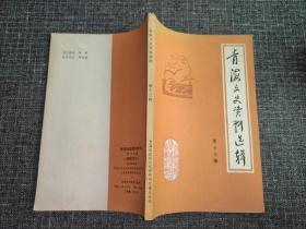 青海文史资料选辑(第十三辑)【品好如图】