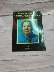 中国第一部毛泽东中外珍邮大典 《世界伟人毛泽东珍邮大典》