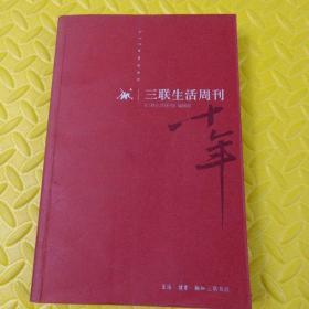 《三联生活周刊》十年:一本杂志和他倡导的生活