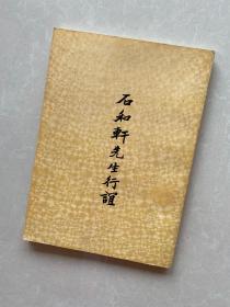 石和轩先生行谊【石臨生和张莲珠签名赠送】 带铃印