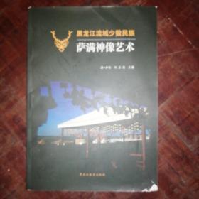 黑龙江流域少数民族萨满神像艺术