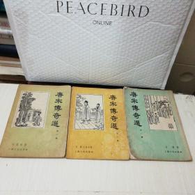 唐宋传奇选:第一、三、六辑(3册合售)