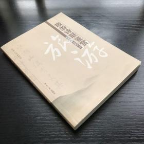 旅游诗联鉴赏概论