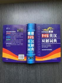 捷进多功能英汉双解词典(精装本)