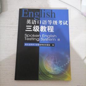 英语口语等级考试三级教程