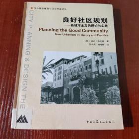 良好社区规划:新城市主义的理论与实践  有少量铅笔划线