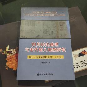 四川历史地理与宋代蜀人地图研究[附;历代地理指掌图]