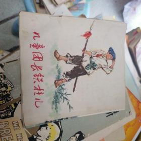 连环画:儿童团长铁柱儿