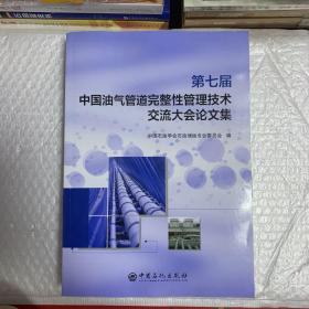 第七届中国油气管道完整性管理技术交流大会论文集