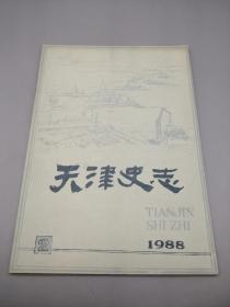 天津史志1988年2