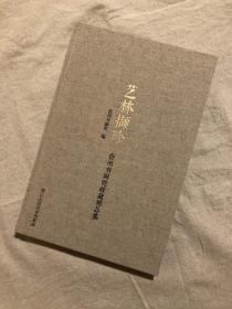 艺林撷珍:台州书画院收藏精品集