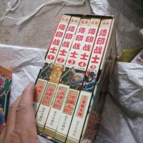 烙印战士 全1 2 3 4 5带盒