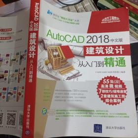 AutoCAD 2018中文版建筑设计从入门到精通