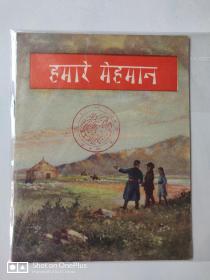 【五六十年代出版社库存样书】彩色老版连环画 我们家在草原 1958年一版一印  见图 请看好描述