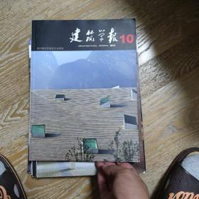 建筑学报2011 10 总第518期